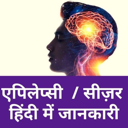 Epilepsy & seizure meaning in Hindi by one of the Top Neurologists in Mumbai