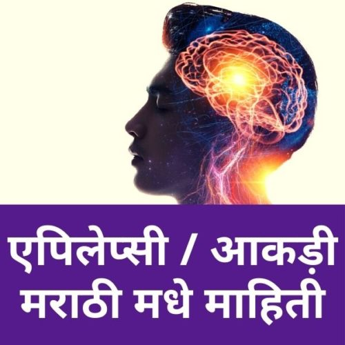 A top neurologist of mumbai writing about epilepsy and seizures meaning in marathi.
