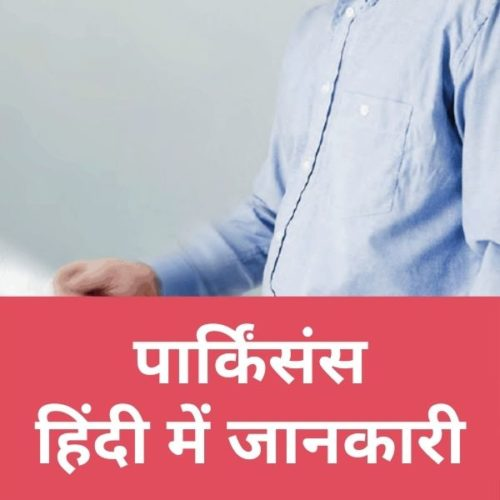 Parkinson's meaning in Hindi by one of the best neurologists in Mumbai